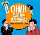 '청년통장', 김생민도 추천한 '그뤠잇' 통장! 오늘 6시 마감