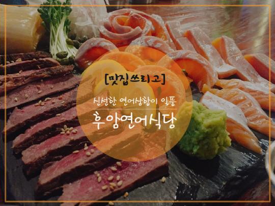 [맛집쓰리고]젊음을 위하여 생기탱탱 '후암연어식당'