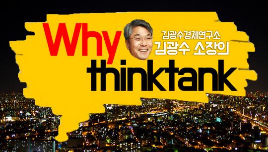 'Think'하지 않는 나라…한국에 민간 싱크탱크가 필요한 이유