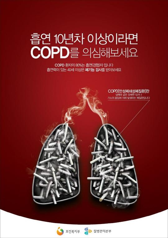 '흡연자의 무덤' COPD...계단 오를때 너무 숨 차면 의심을