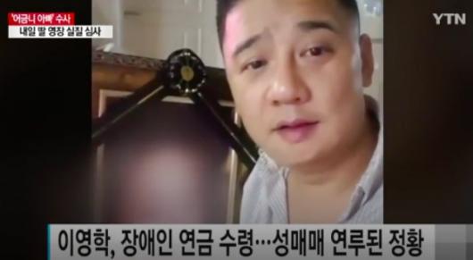 """'어금니 아빠' 이영학, 기초생활수금 받으면서 리무진? """"비싼 강아지도 사고 팔아"""""""