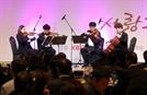 中企사랑나눔재단, 후원자와 소외계층을 위한 자선음악회 개최