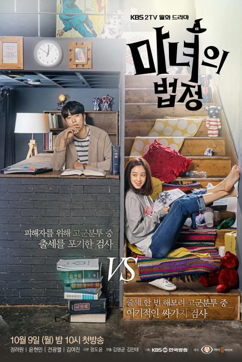 엔터식스, KBS2 월화드라마 '마녀의 법정' 제작지원