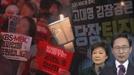 '그것이 알고 싶다' 방송장악·언론인 사찰, 최종 명령권자의 실체는?