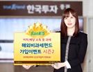[머니+ 베스트컬렉션]한국투자증권 '해외 비과세 펀드 가입 이벤트 시즌2'