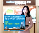 한국투자증권, '한국투자 도쿄중소형오피스 부동산투자신탁 1호' 단독판매