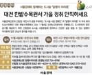 [알립니다] 서울경제와 함께하는 도시숲 '달팽이 마라톤'-대전 한밭수목원서 가을 만끽해요