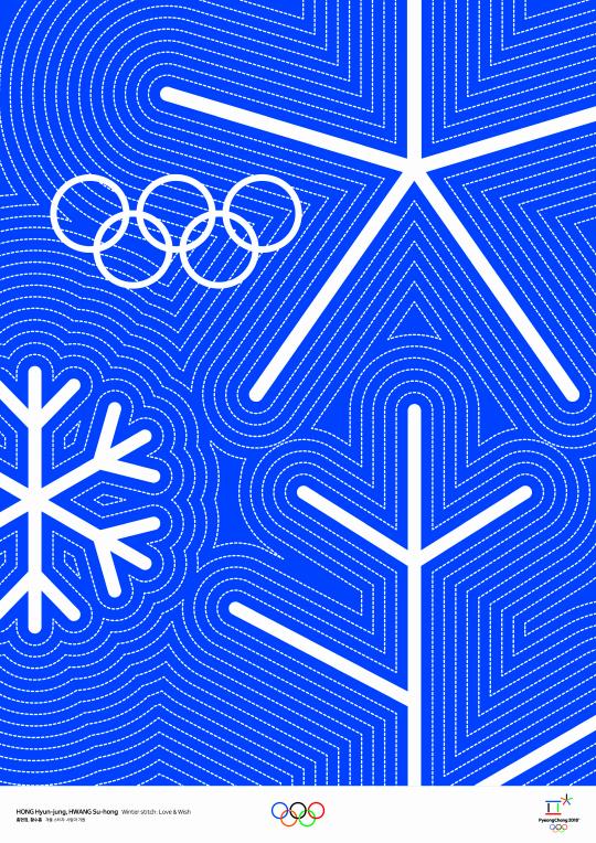 [평창 문화올림픽-예술포스터] 황수홍,홍현정 '겨울 스티치'