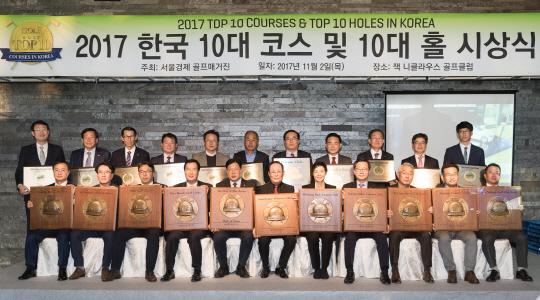 서울경제 골프매거진, 한국 10대 코스 및 10대 홀 인증패 전달