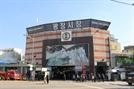 [역사의 향기/근대문화유산] <10> 광장시장