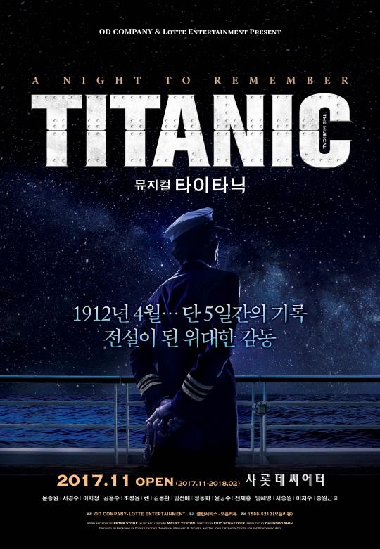 멀티 롤 뮤지컬 '타이타닉', 오늘 샤롯데 씨어터에서 역사적인 첫 출항