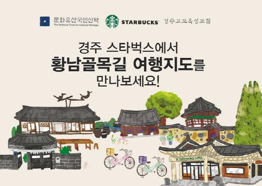 스타벅스, 경주 황남 일대 관광지도  배포