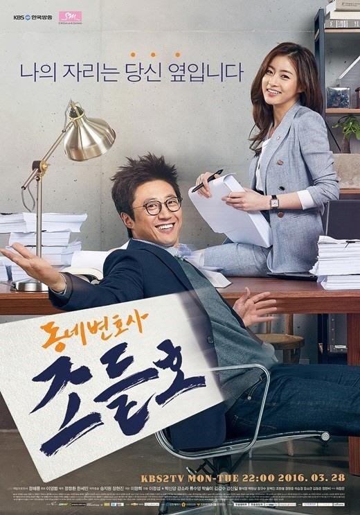 "KBS 측 ""'동네변호사 조들호 시즌2' 편성 및 연출자…정해진 바 없다"""