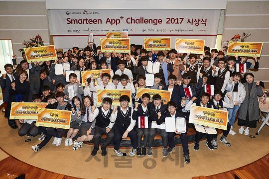 SK테크엑스, 청소년 앱 개발 경진대회 '스마틴 앱 챌린지 2017' 시상식 개최