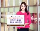 [에셋+ 베스트컬렉션] 한국투자증권 '한국투자웰링턴글로벌퀄리티펀드'
