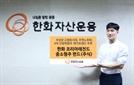 [에셋+ 베스트컬렉션] 한화자산운용 '한화코리아레전드중소형주펀드'