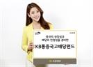 [에셋+ 베스트컬렉션] KB증권 'KB통중국고배당펀드'