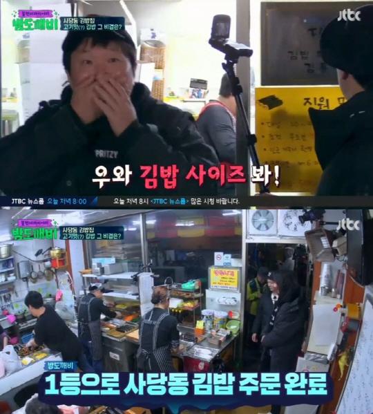 '밤도깨비' 사당동 김밥, 압도적 크기에 중독적 맛까지?…'방배김밥'