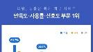 """다방 """"부동산 중개 앱 중 만족도,사용률,선호도 부문 최고 점수"""""""