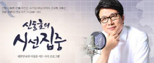 """MBC 노조 """"라디오 정상화…'신동호의 시선집중'은 제작거부"""""""