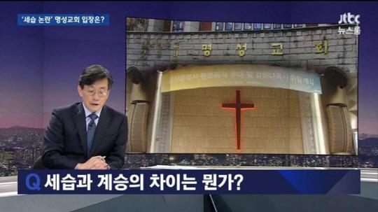 명성교회 세습 논란에 이영표 일침 발언 '부끄러운 모습'