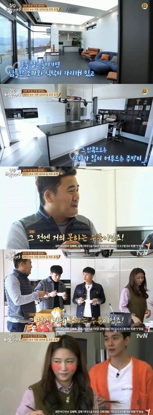 '집밥 백선생' 남상미 남편, 집 대공개 '남편에 하트 뿅뿅'