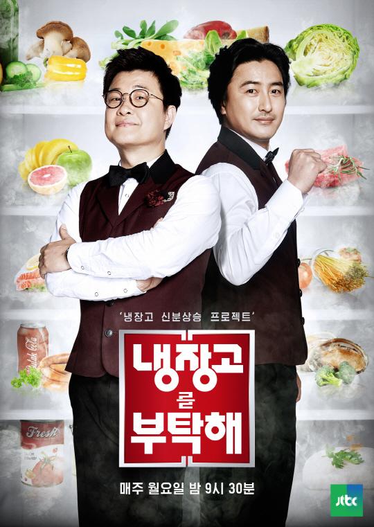 '거장 셰프와 요리 대결'…고든 램지, '냉장고를 부탁해' 출연(공식)