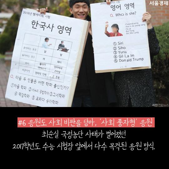 [카드뉴스]'수능대박 비나이다' 수험생 기 불어넣어준 '시험장 앞 응원'