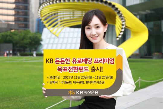 KB자산운용, KB든든한유로배당프리미엄 목표전환펀드 출시