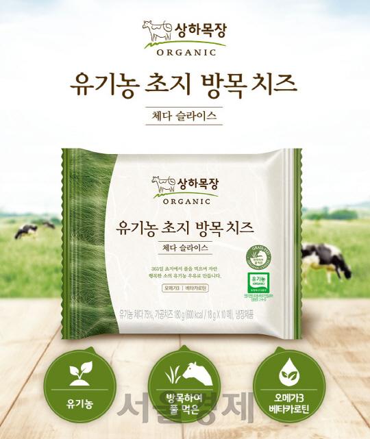 매일유업 상하목장, 첫 치즈제품 '유기농 초지 방목 치즈' 출시
