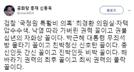 """최경환 압수수색, 공화당 신동욱 """"박근혜 무죄석방 물타기 꼴"""" 일침"""