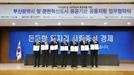 한국예탁결제원·캠코 등 6개 기관, 부산시와 50억원 펀드 조성