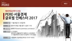 일주일 앞으로 다가온 'PERE·서울경제 인베스터포럼 서울 2017'
