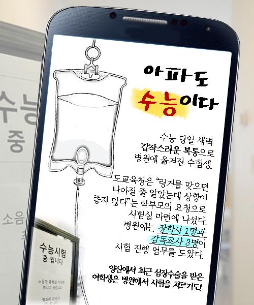 [카드뉴스]'올해는 어떤 일이...?' 수능날 벌어진 별별 이슈