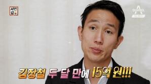 '서민갑부' 절임 배추로 김장철 매출 15억원…'해남평화농수산'