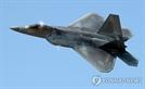 내달 美 F-22 6대 한꺼번에 한반도 전개…北 압박