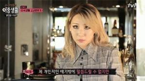 """'이중생활' 씨엘, 2NE1 해체 심경 고백…""""끝까지 책임지고 싶었다"""""""