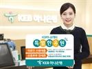 [머니+ 베스트컬렉션]KEB하나은행 '의료인 신용대출'·'신혼부부 전세대출'