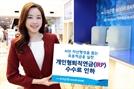 [머니+ 베스트컬렉션] 우리은행 '개인형퇴직연금(IRP)'