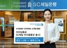 [머니+ 베스트컬렉션] SC제일은행 'SC제일 마이줌 통장' 年1.5% 금리