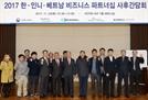 [서울경제TV]KOTRA, 인니와 베트남 기업 위한 간담회 열어