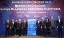 KOTRA, 러 블라디보스토크에 한국투자기업지원센터 개소