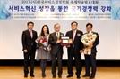 [사진] 신한은행 '한국서비스경영 대상'