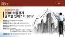 'PERE·서울경제 인베스터포럼 서울 2017' D-1…29~30일 서울 플라자호텔