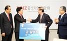 중기중앙회 '평창올림픽 성공 기원' 후원금 전달