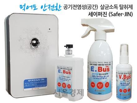 새로운 바이오 소독제 '세이퍼진, Safer-jin'