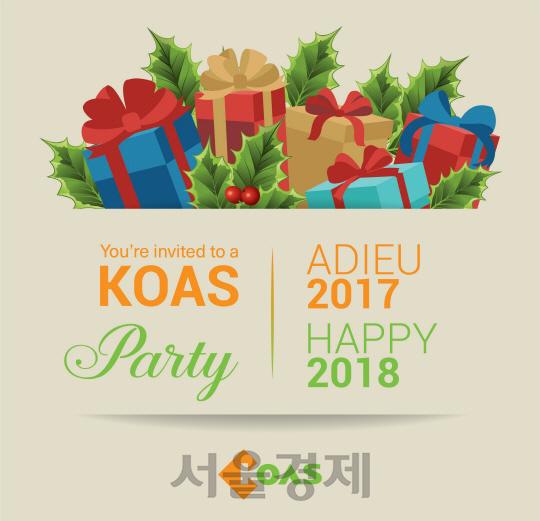 코아스, '아듀 2017 해피 2018' 프로모션 진행