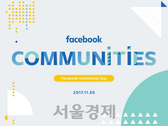 '페이스북 그룹이 사회를 변화시킬 수 있을까'…커뮤니티 데이 열려