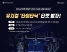 펀드슈퍼마켓, 비과세 해외펀드 가입자 대상 뮤지컬 '타이타닉' 티켓 증정
