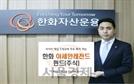 아시아 5개국에 투자하는 '한화아세안레전드펀드' 출시